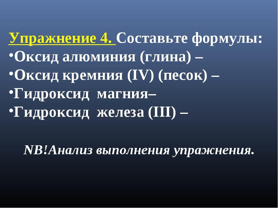 Упражнение 4. Составьте формулы: Оксид алюминия (глина) – Оксид кремния (IV)...