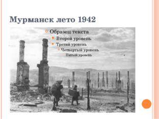 Мурманск лето 1942