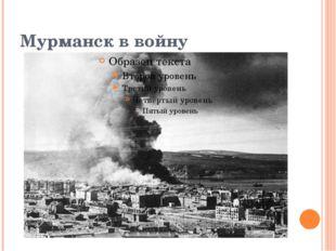 Мурманск в войну