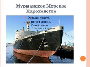 Мурманское Морское Пароходство