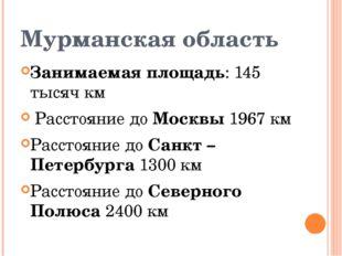 Занимаемая площадь: 145 тысяч км Расстояние до Москвы 1967 км Расстояние до С
