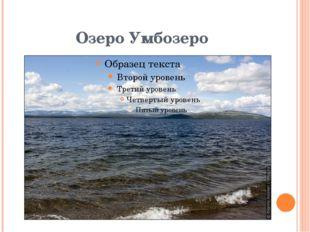 Озеро Умбозеро