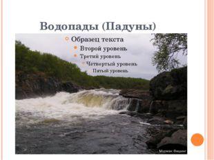 Водопады (Падуны)