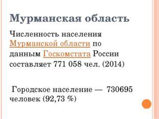 Мурманская область Численность населенияМурманской областипо даннымГоскомс