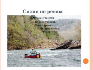 Сплав по рекам