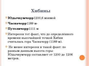 Хибины Юдычвумчорр1200,6 мзимой Часначорр1189 м- Путеличорр1111 м Интересен т