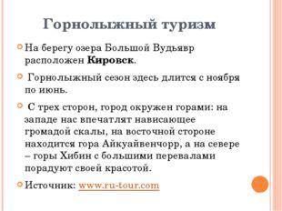 Горнолыжный туризм На берегу озера Большой Вудьявр расположен Кировск. Горнол