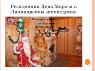 Резиденция Деда Мороза в Лапландском заповеднике