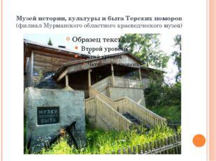 Музей истории, культуры и быта Терских поморов (филиал Мурманского областного