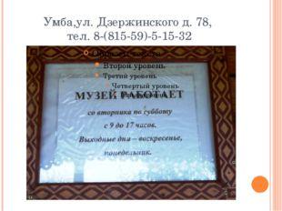 Умба,ул. Дзержинского д. 78, тел. 8-(815-59)-5-15-32