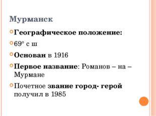 Мурманск Географическое положение: 69° с ш Основан в 1916 Первое название: Ро