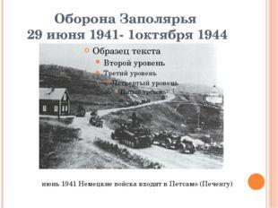 Оборона Заполярья 29 июня 1941- 1октября 1944 июнь 1941 Немецкие войска входя
