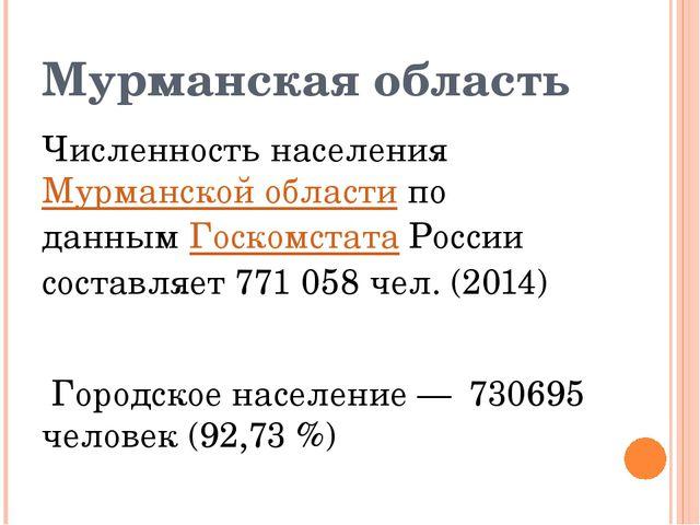 Мурманская область Численность населенияМурманской областипо даннымГоскомс...