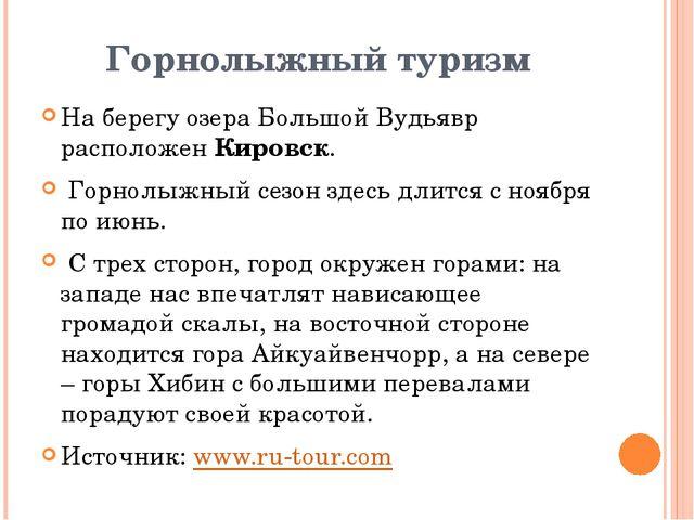 Горнолыжный туризм На берегу озера Большой Вудьявр расположен Кировск. Горнол...