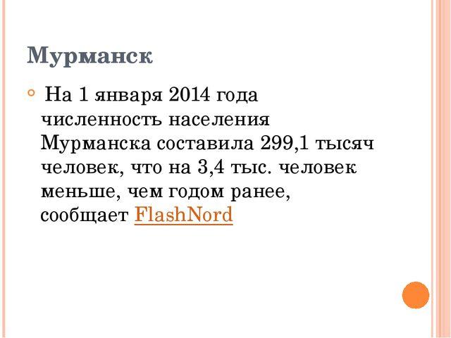 Мурманск На 1 января 2014 года численность населения Мурманска составила 299...