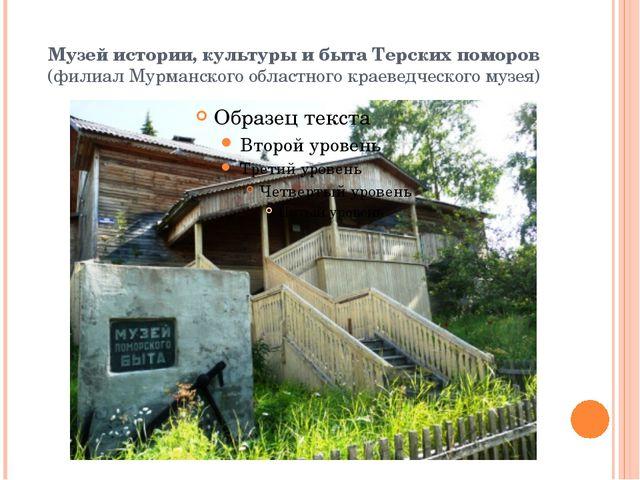 Музей истории, культуры и быта Терских поморов (филиал Мурманского областного...