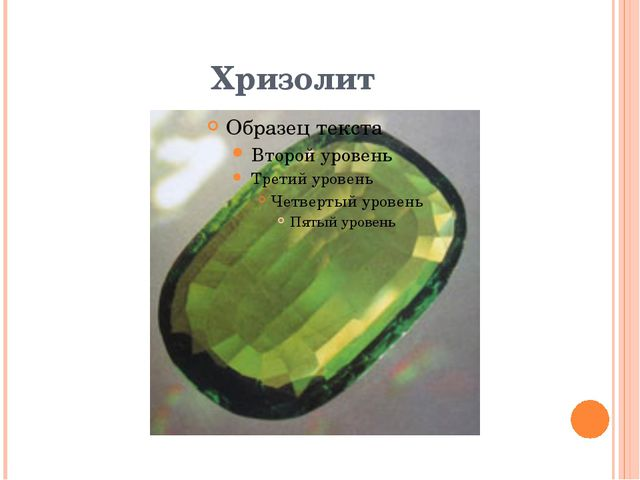 Хризолит
