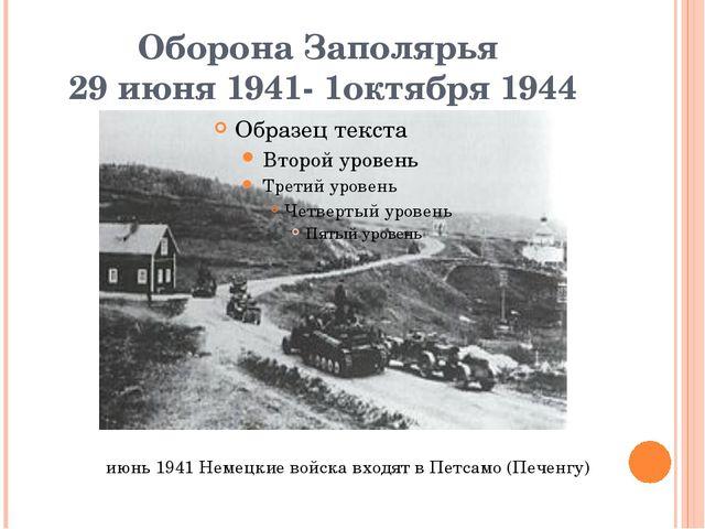 Оборона Заполярья 29 июня 1941- 1октября 1944 июнь 1941 Немецкие войска входя...