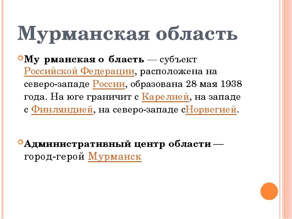 Му́рманская о́бласть— субъектРоссийской Федерации, расположена на северо-за...