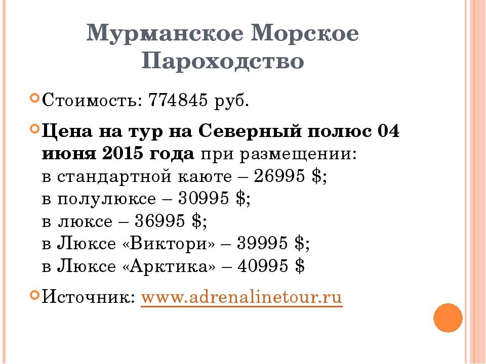 Стоимость: 774845 руб. Цена на тур на Северный полюс 04 июня 2015 годапри ра...