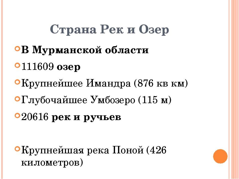 Страна Рек и Озер В Мурманской области 111609 озер Крупнейшее Имандра (876 кв...