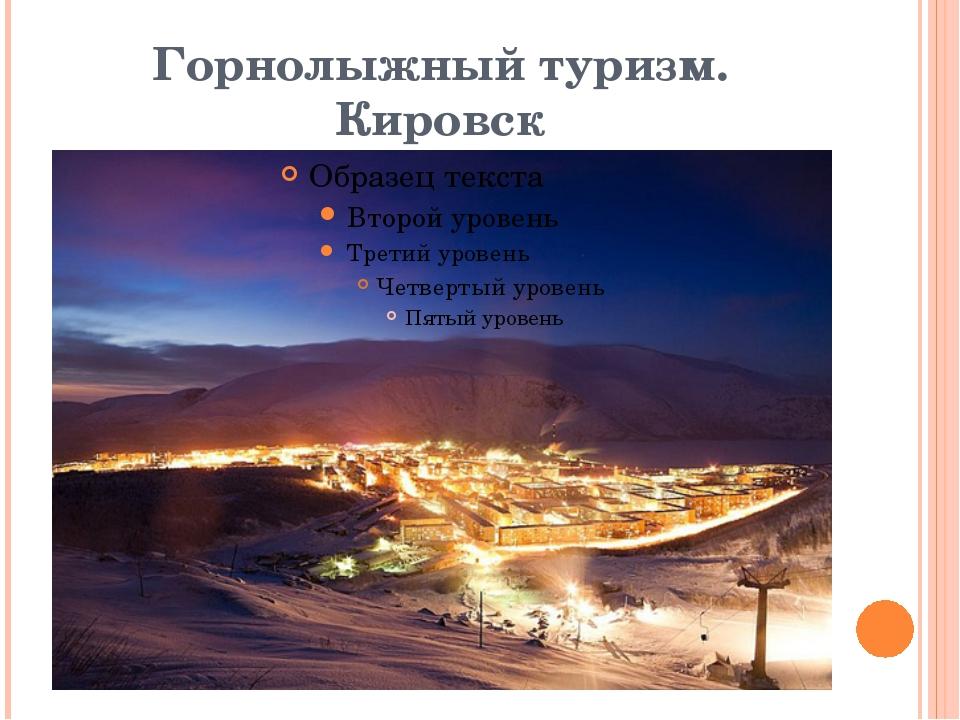 Горнолыжный туризм. Кировск