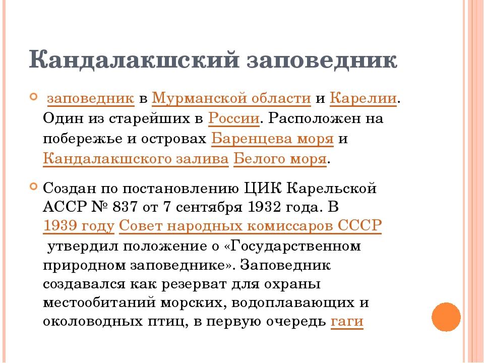 Кандалакшский заповедник заповедниквМурманской областииКарелии. Один из...