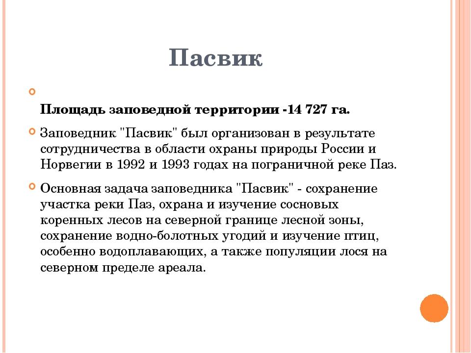 """Пасвик  Площадь заповедной территории -14 727 га. Заповедник """"Пасвик"""" был ор..."""