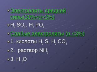 Электролиты средней силы(30%3%) H2 SO3 , H3 PO4 Слабые электролиты (α