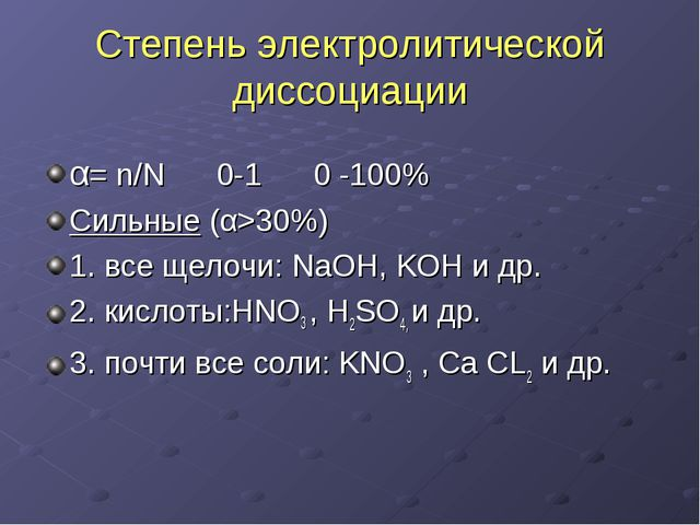 Степень электролитической диссоциации α= n/N 0-1 0 -100% Сильные (α>30%) 1. в...