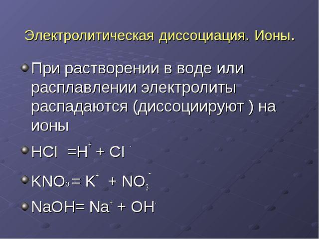Электролитическая диссоциация. Ионы. При растворении в воде или расплавлении...
