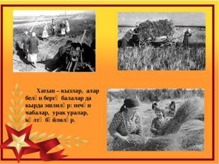 Хатын – кызлар, алар белән бергә балалар да кырда эшлиләр: печән чабалар, ур