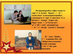 Иң элек әбиебез Тәҗетдинова Маһибә Габдрахман кызының сугыш турында сөйләгә