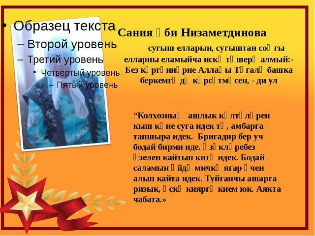 Сания әби Низаметдинова сугыш елларын, сугыштан соңгы елларны еламыйча искә т...