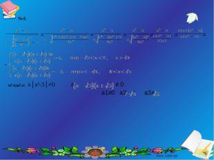 №4.  = = = = = =   мұндағы а│а²-3│≠0 а ≠ 0 а1≠0 а2 а3≠- Ашық сабақтар Аш