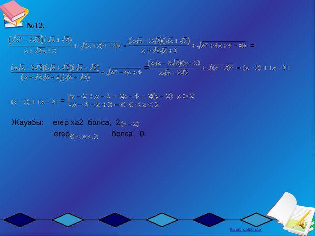 №12. = =  =  Жауабы: егер х≥2 болса, 2 егер болса, 0. Ашық сабақтар Ашық са...