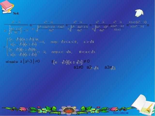 №4.  = = = = = =   мұндағы а│а²-3│≠0 а ≠ 0 а1≠0 а2 а3≠- Ашық сабақтар Аш...