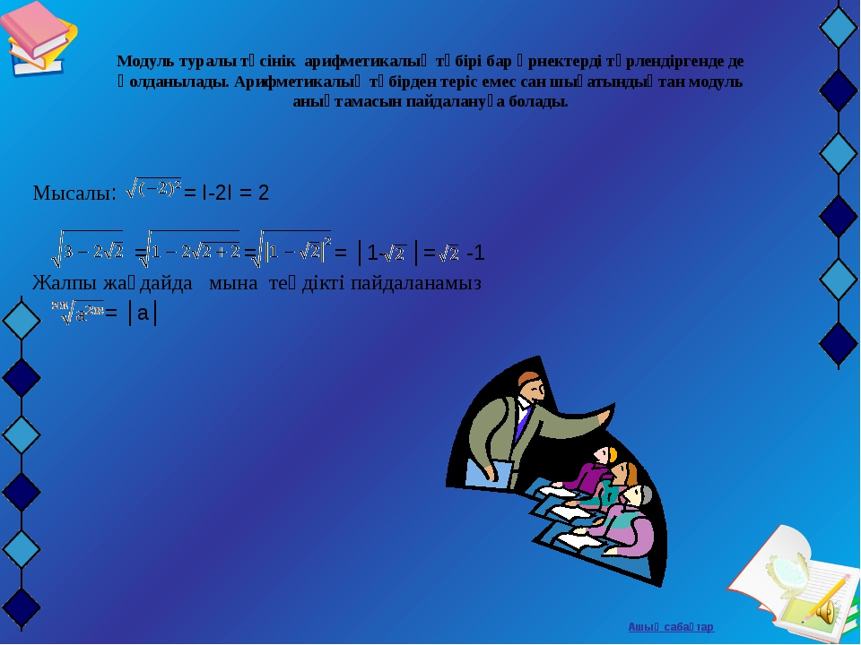 Модуль туралы түсінік арифметикалық түбірі бар өрнектерді түрлендіргенде де қ...