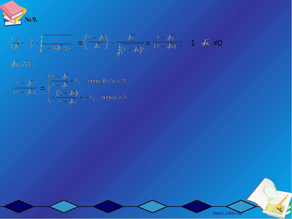 №9. ∙ = ∙ = ; 1 ≠0  =  Ашық сабақтар Ашық сабақтар
