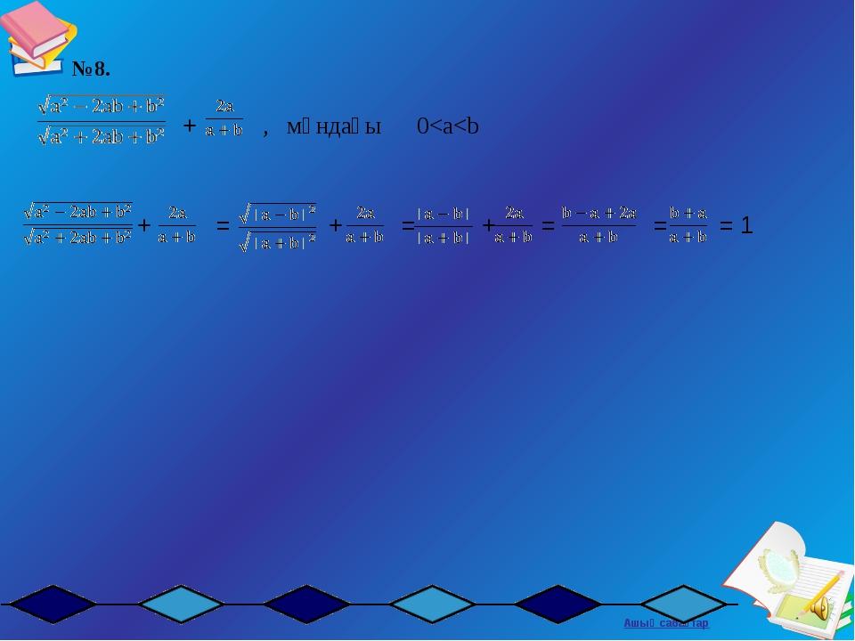 №8. + , мұндағы 0