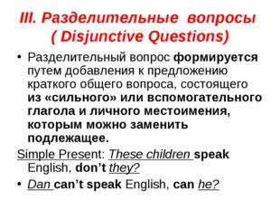 III. Разделительные вопросы ( Disjunctive Questions) Разделительный вопрос фо