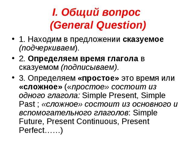 I. Общий вопрос (General Question) 1. Находим в предложении сказуемое (подчер...