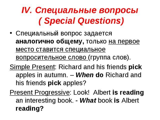 IV. Специальные вопросы ( Special Questions) Специальный вопрос задается анал...