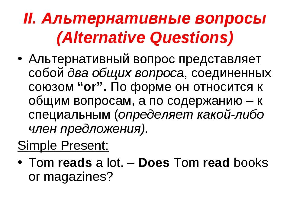 II. Альтернативные вопросы (Alternative Questions) Альтернативный вопрос пред...