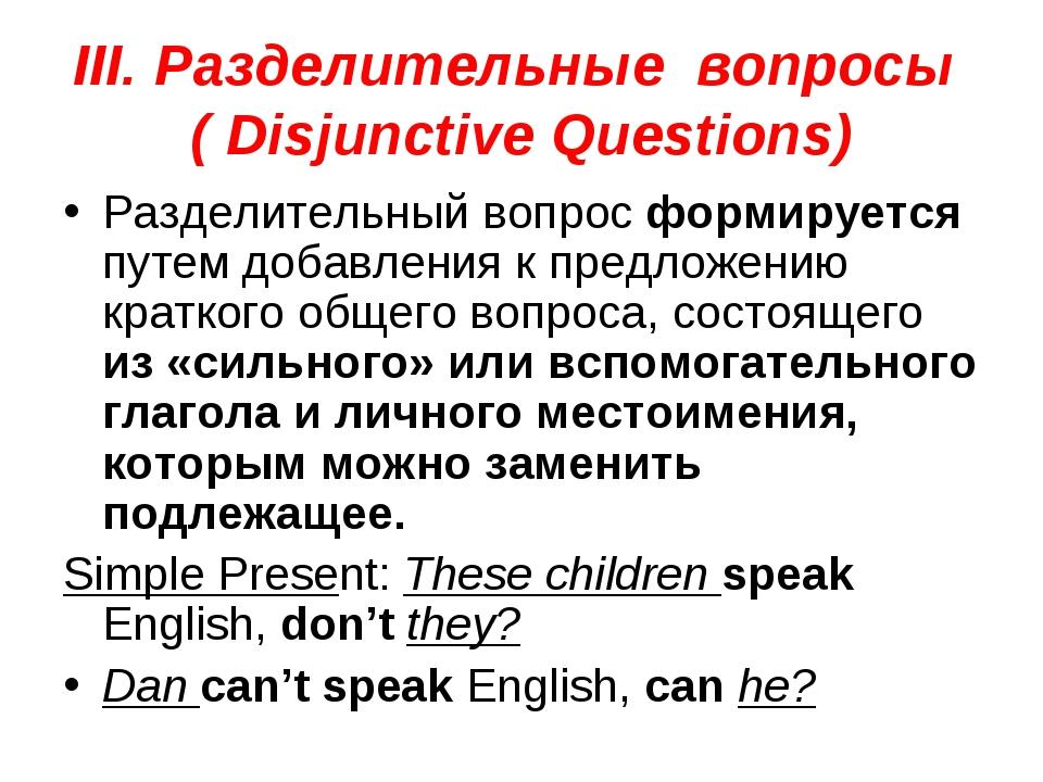 III. Разделительные вопросы ( Disjunctive Questions) Разделительный вопрос фо...