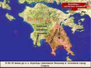 МЕССЕНИЯ Л А К О Н И К А Спарта В XII–IX веках до н. э. дорийцы завоевали Лак