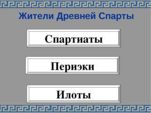 Жители Древней Спарты Спартиаты Периэки Илоты