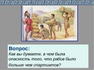 Государство предоставляло каждому спартиату землю и илотов. Рабов было больше