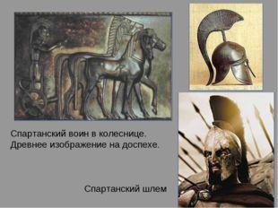 Спартанский воин в колеснице. Древнее изображение на доспехе. Спартанский шлем