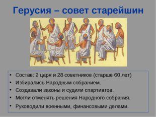 Герусия – совет старейшин Состав: 2 царя и 28 советников (старше 60 лет) Изби